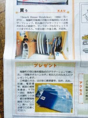 朝日新聞320141115