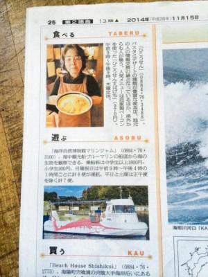 朝日新聞20141115