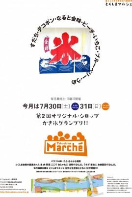 MarcheNews_p01