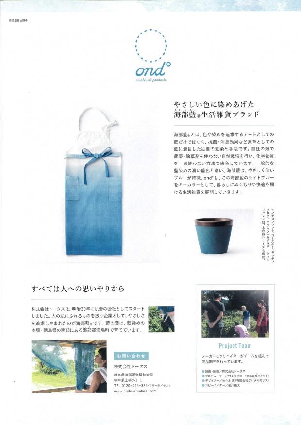 ond トータス あまべ藍 ギフトショー